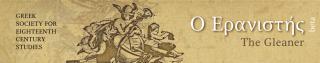 Ο Ερανιστής Tο περιοδικό ειδικεύεται στη μελέτη της πρόσληψης των ιδεών του ευρωπαϊκού 18ου αι. στον ελληνικό χώρο και στη νοτιοανατολική Eυρώπη.