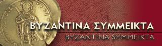 Βυζαντινά Σύμμεικτα Επιστημονική έκδοση του Τμήματος Βυζαντινών Ερευνών του Ινστιτούτου Ιστορικών Ερευνών του Ε.Ι.Ε.
