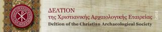 Δελτίον της Χριστιανικής Αρχαιολογικής Εταιρείας Ηλεκτρονική έκδοση του περιοδικού, παράλληλη με την έντυπη